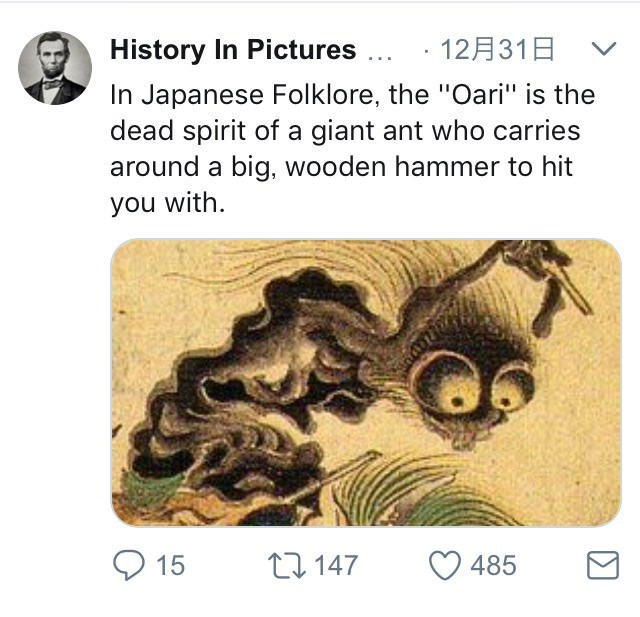 """Text - 12 31B History In Pictures .. In Japanese Folklore, the """"Oari"""" is the dead spirit of a giant ant who carries around a big, wooden hammer to hit you with t147 15 485"""