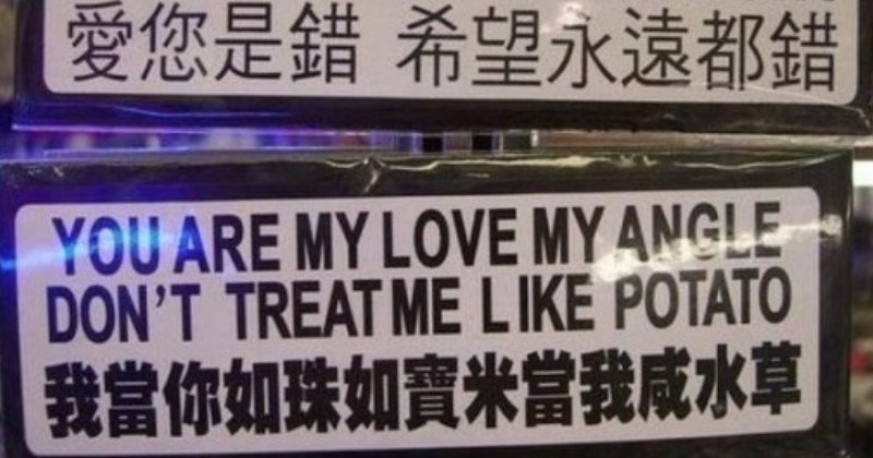 A collection of translation fails that missed their mark terribly.