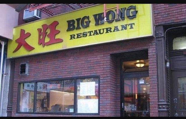 Building - E BIG WONG RESTAURANT