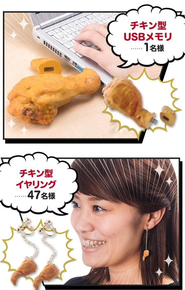 Japanese meme about earrings and flash drives shaped like fried chicken