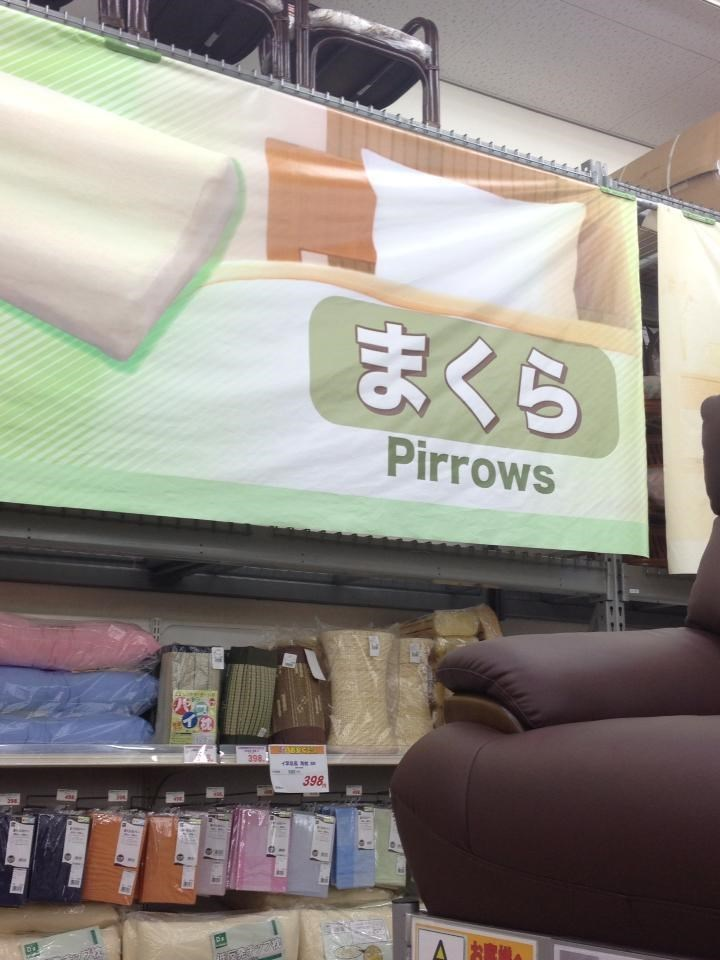 Japanese meme with picture of sign with text in bad English