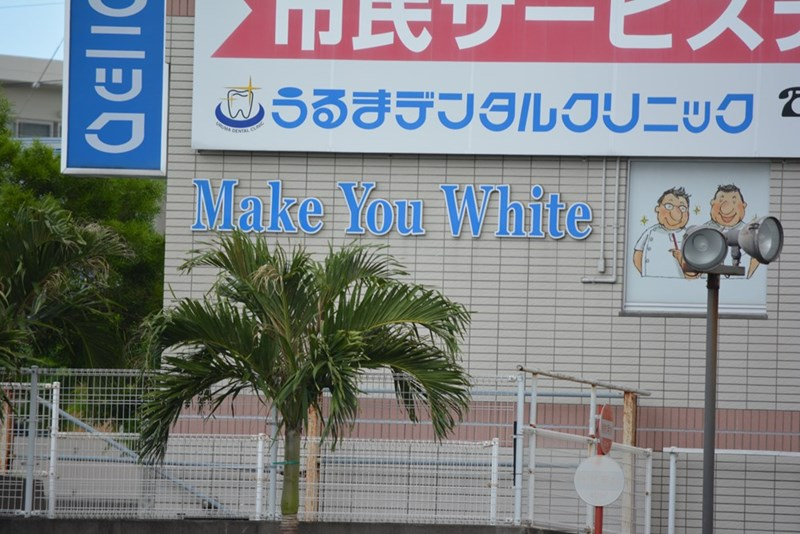 Japanese meme with picture of inappropriate sign in bad English