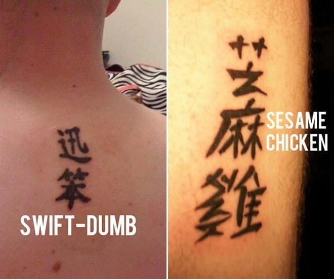 Tattoo - SESAME CHICKEN SWIFT-DUMB 迅策