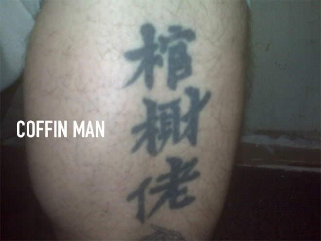 Tattoo - COFFIN MAN