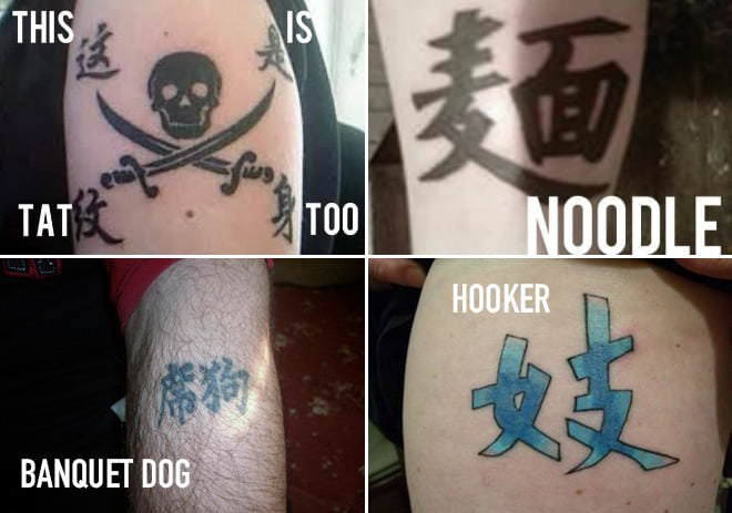 Tattoo - THIS IS NOODLE TAT TOO HOOKER *r BANQUET DOG