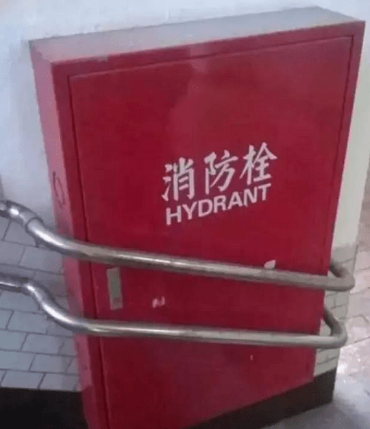 Red - 消防栓 HYDRANT