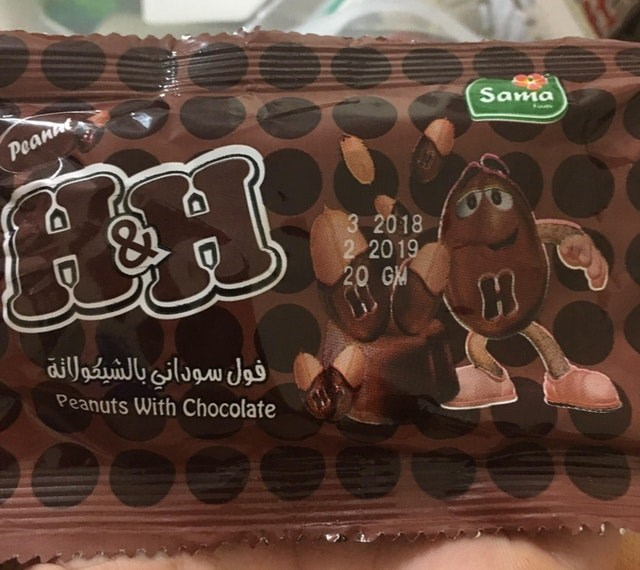 Chocolate - Sama Peanme 3 2018 2 2019 20 GM فول سوداني بالشيكولانة Peanuts With Chocolate