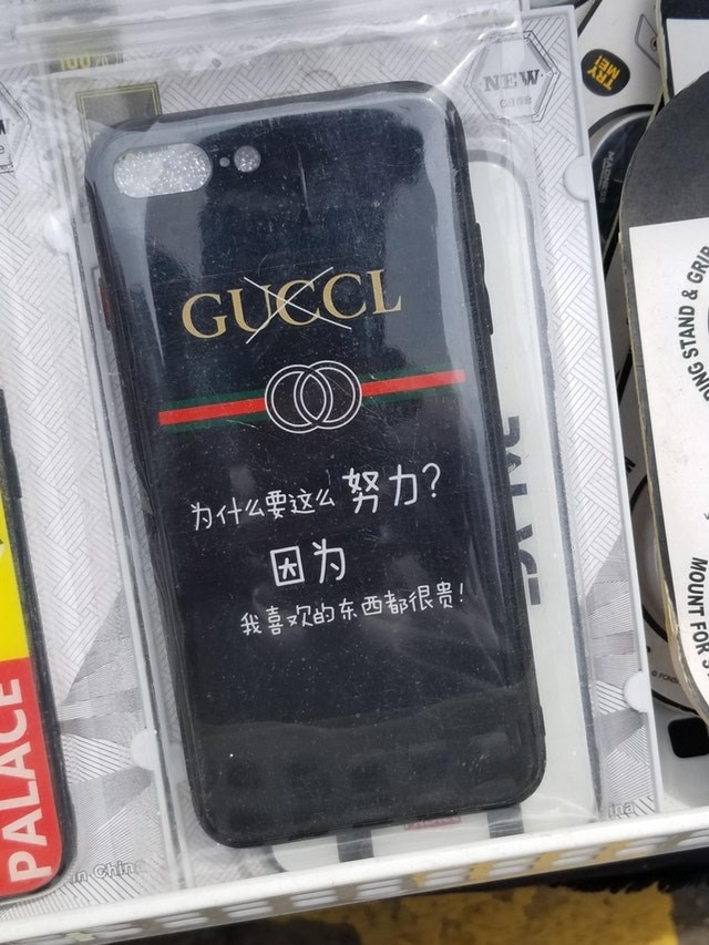 Technology - NEW cane ME TRY GUCCL 为什么要这么努力? 因为 我喜的东西都很贵! n Chins FONS PA MOUNT FOR ING STAND &GRI MADN
