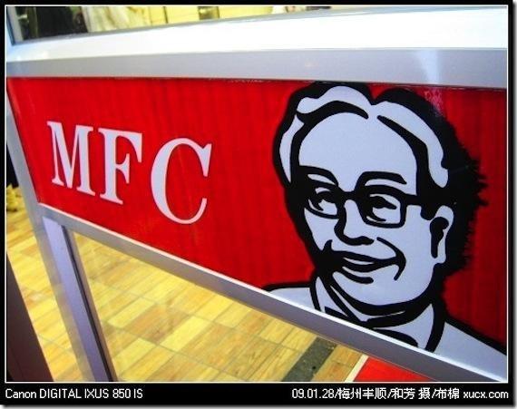 Poster - MFC 09.01.28梅州丰顺和芳摄所棉 xucx.com Canon DIGITAL IXUS 850 IS