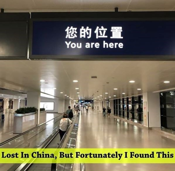 Building - 您的位置 You are here Lost In China, But Fortunately I Found This