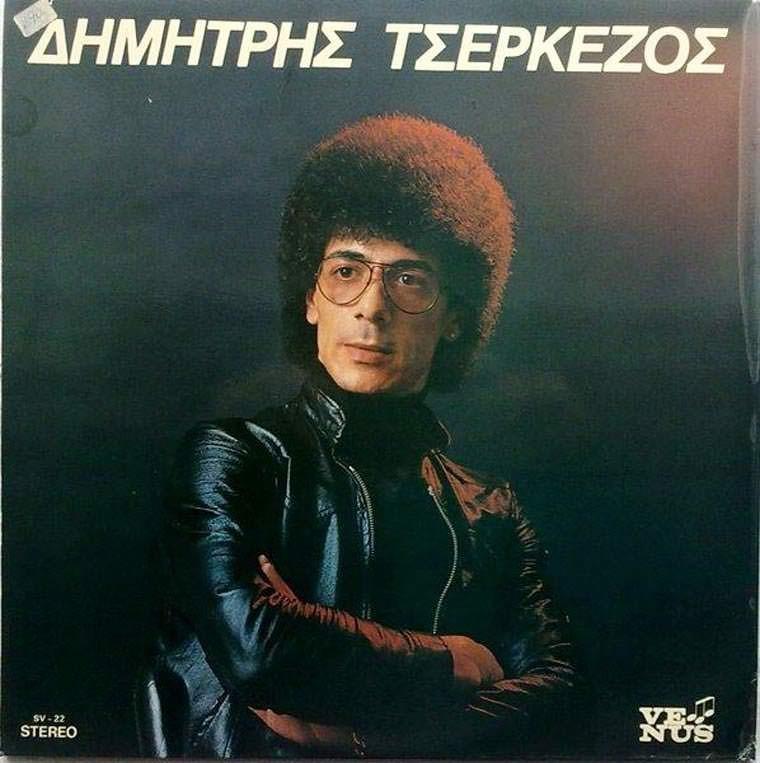 Album cover - ΔΗΜΗΤΡΗΣ ΤΣΕΡΚΕΖΟΣ VE NUS SV-22 STEREO