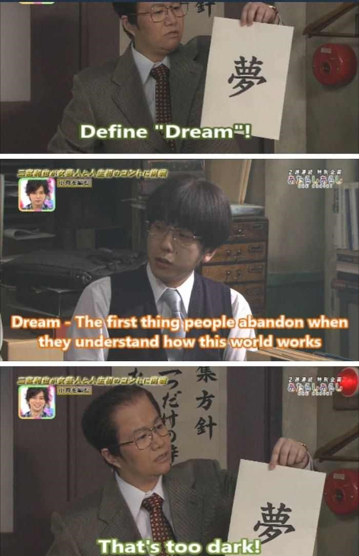 meme about the definition of the word 'dream'