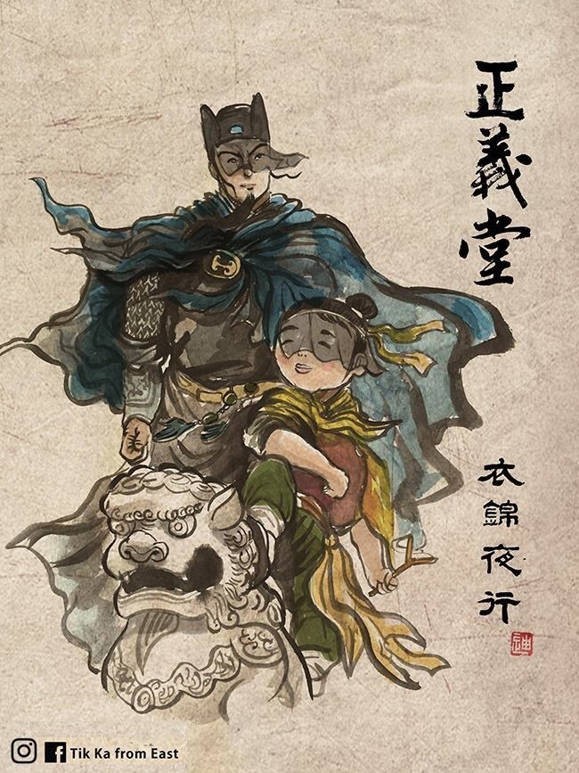 Illustration - Tik Ka from East 衣绵夜行。 正義室 (H