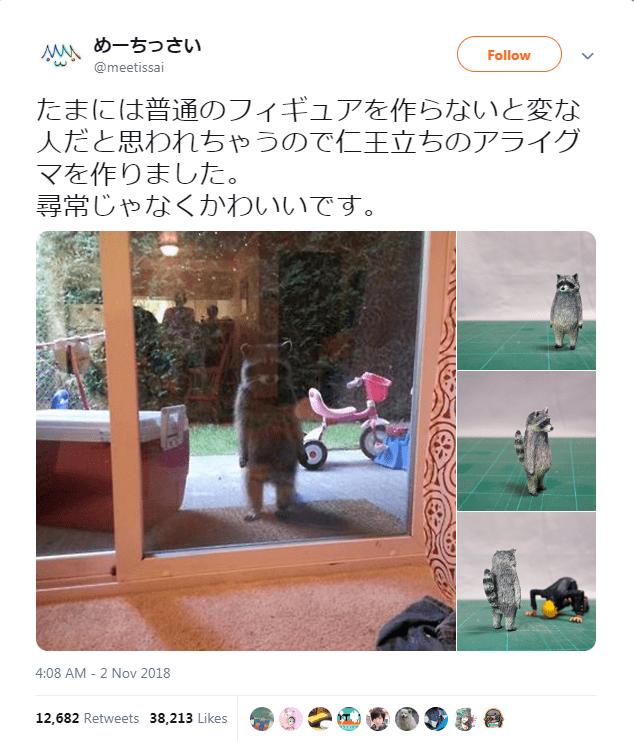 Adaptation - M めーちっさい Follow @meetissai たまには普通のフィギュアを作らないと変な 人だと思われちゃうので仁王立ちのアライグ マを作りました。 尋常じゃなくかわいいです。 4:08 AM 2 Nov 2018 12,682 Retweets 38,213 Likes