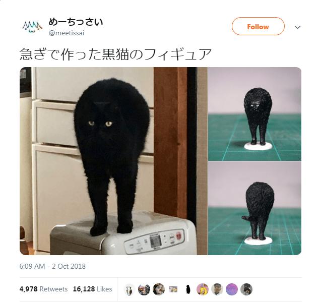 Black cat - MA めーちっさい Follow @meetissai 急ぎで作った黒猫のフィギュア 6:09 AM 2 Oct 2018 4,978 Retweets 16,128 Likes