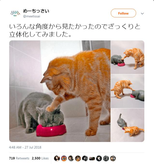 Cat - M めーちっさい @meetissai Follow いろんな角度から見たかったのでざっくりと 立体化してみました。 4:48 AM - 27 Jul 2018 719 Retweets 2,500 Likes