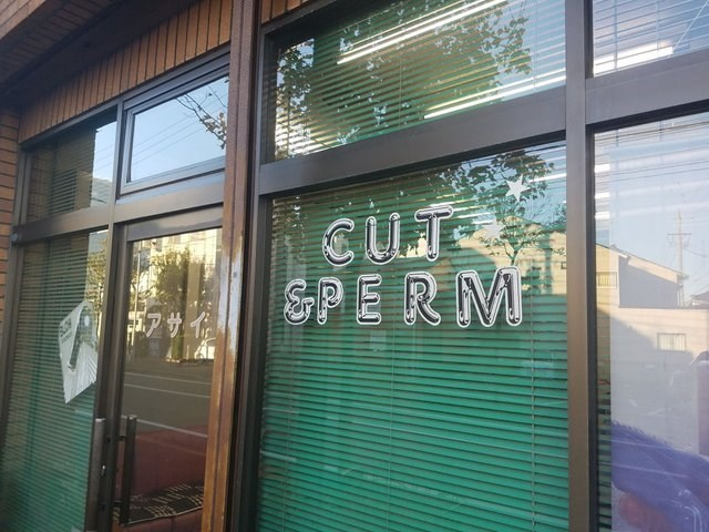 image of a storefront with the words 'cut sperm' on it