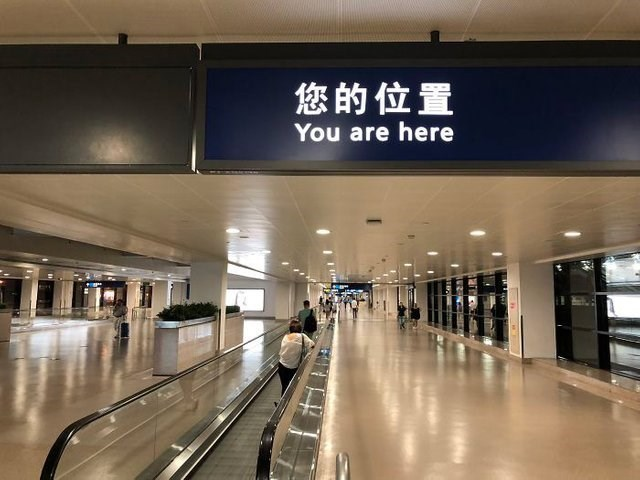 sign inside building saying 您的位置 You are here