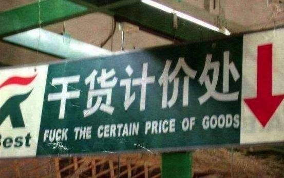 Advertising - イ干货计价处儿 est FUCK THE CERTAIN PRICE OF GOODS