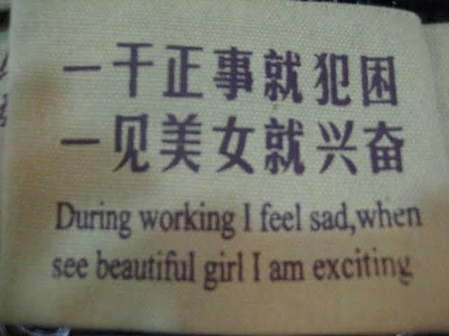 Text - 一干正事就犯困 一见美女就兴奋 During working I feel sad,when see beautiful girl I am exciting