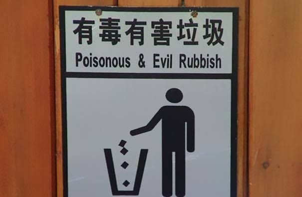 "Trash sign that reads, ""Poisonous and evil rubbish"" above an illustration of a guy throwing trash in a trash can"