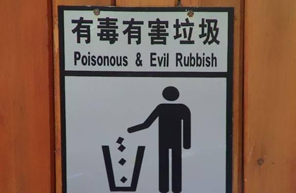 Font - 有毒有害垃圾 Poisonous&Evil Rubbish