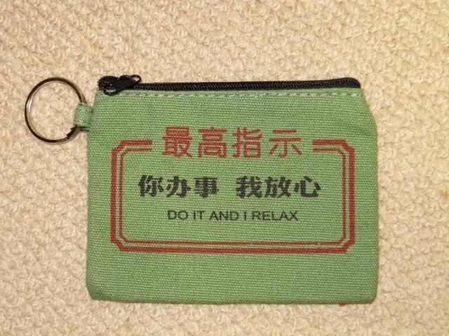 Green - 最高指示 一 你办事 我放心 DO IT AND RELAX