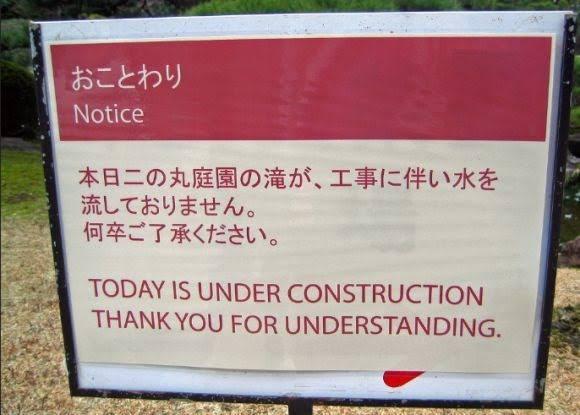 Text - おことわり Notice 本日二の丸庭園の滝が、工事に伴い水を 流しておりません。 何卒ご了承ください。 TODAY IS UNDER CONSTRUCTION THANK YOU FOR UNDERSTANDING