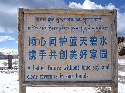 translation fail for a sign in China against pollution