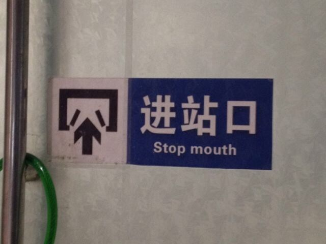 """translation fail for a sign that says """"stop mouth"""""""