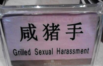 """translation fail for a sign that says """"grilled sexual harassment"""""""