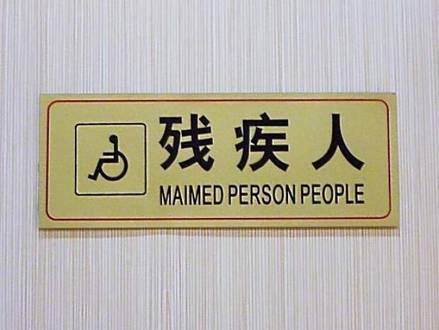 """translation fail for a disabled sign that says """"maimed person people"""""""