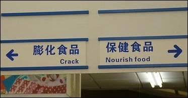 """translation fail for a food court that gives two option to either """"crack"""" or """"nourish food"""""""