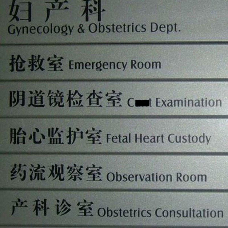 translation fail for a doctors office that has interesting translations for some practices