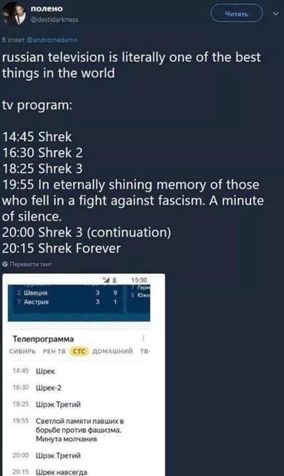 Text - полено Читать @destidarkness B oTer @andromedamn russian television is literally one of the best things in the world tv program: 14:45 Shrek 16:30 Shrek 2 18:25 Shrek 3 19:55 In eternally shining memory of those who fell in a fight against fascism. A minute of silence. 20:00 Shrek 3 (continuation) 20:15 Shrek Forever s nlepeeecne NT 15:30 rep 8 O 1 2 Швеция 3 9 7 Австрия 3 Телепрограмма сиБИРЬ РЕН ТВ сте домашний тв. 14:45 Upek 16:30 Шрек-2 18:25 Шрэк Третий 19:55 Светлой памяти павших в