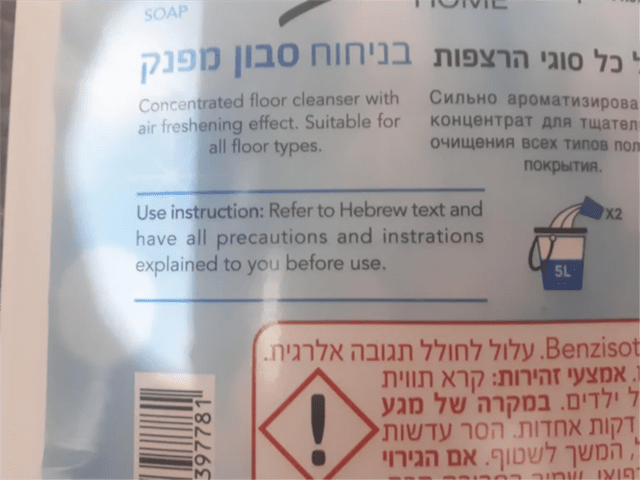Text - SOAP לה ג רצפות בניחוח בב מפנק Concentrated floor cleanser with air freshening effect. Suitable for all floor types. Сильно ароматизирова концентрат для тщател. очищения всех типов пол покрытия. Use instruction: Refer to Hebrew text and have all precautions and instrations explained to you before use. X2 SL דלול לחולל .אגת א nzisot הירוארק ל תווית yan 7 p1 .DIT77 קות תוד ע ש ש שא אמ הגירוי 97781