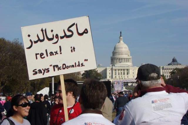 "Protest - ماکدونالدز relax! it Says McDonalds"""