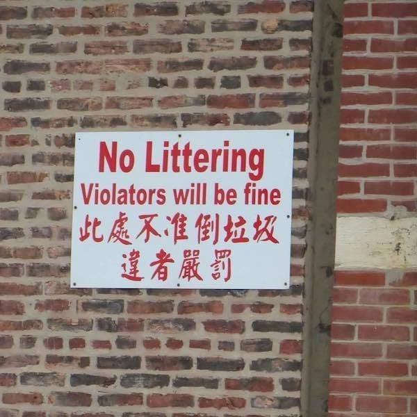 Brick - No Littering Violators will be fine 此處不准倒垃圾 違者嚴罰