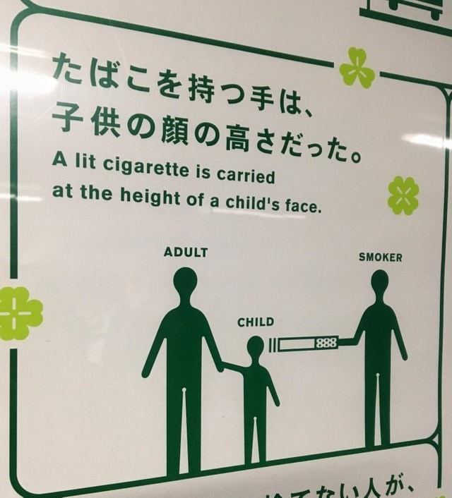 Line - たばこを持つ手は、 子供の顔の高さだった。 A lit cigarette is carried $3 at the height of a child's face. SMOKER ADULT CHILD 888 てない人が、