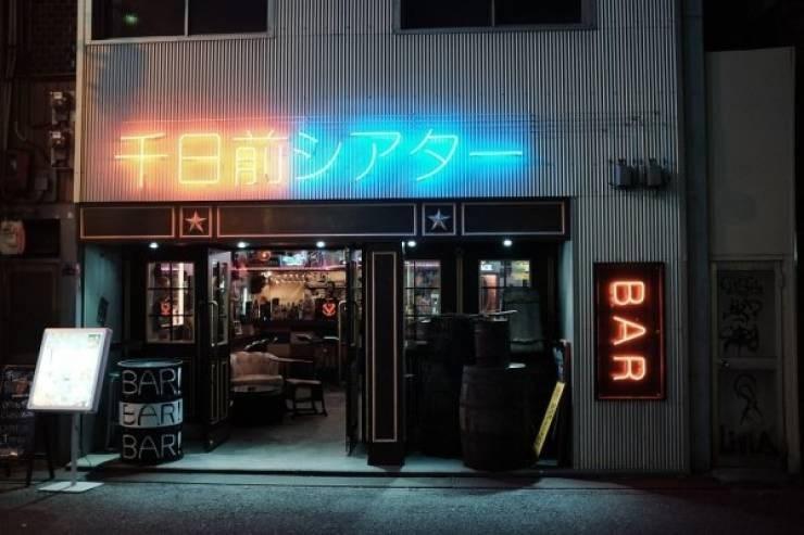 Neon - rBAR! EAR BAR BAR