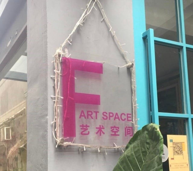 """A sign for Art Space with a big F accidentally placed at the front so it reads """"Fart Space"""""""