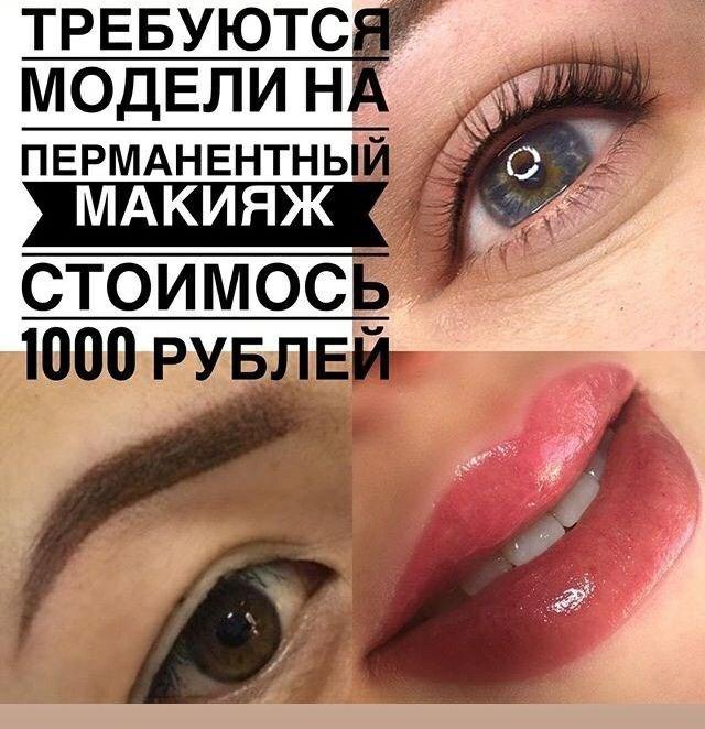 design fails - Eyebrow - ТРЕБУЮТСЯ МОДЕЛИ НА ПЕРМАНЕНТНЫЙ МАКИЯЖ о СТОИМОСЬ 1000 РУБЛЕЙ