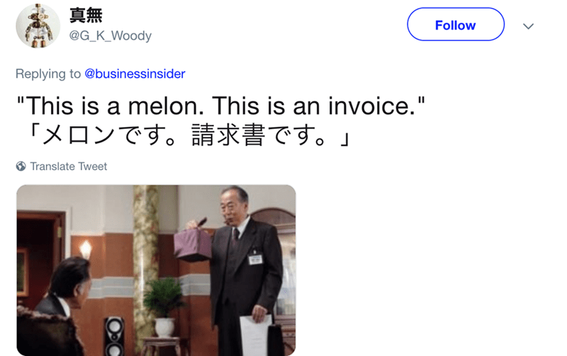 "expensive melon - Product - Follow @G_K_Woody Replying to @businessinsider II ""This is a melon. This is an invoice."" 「メロンです。請求書です。」 O O Translate Tweet"
