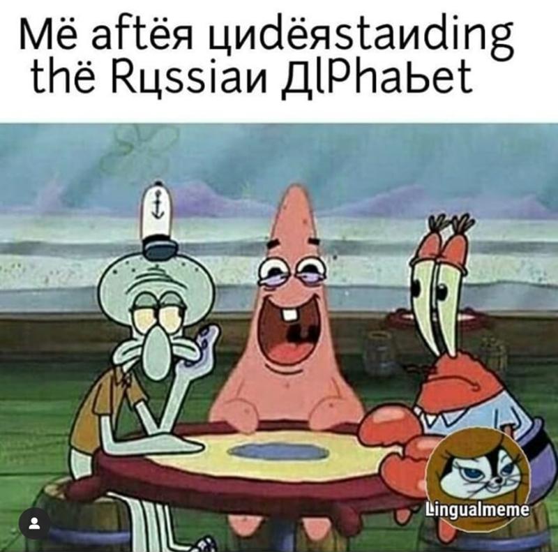 Meme - Animated cartoon - Мё aftёя циdёяstauding the Russiaи ДІPhabet Ре Lingualmeme