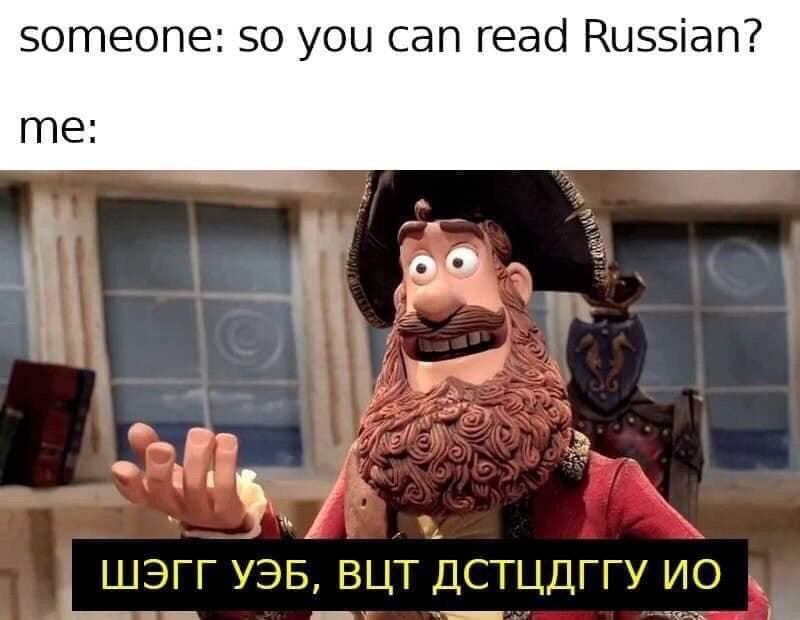 Cartoon - someone: so you can read Russian? me: ШЭГГ УЭБ, Вцт ДСТЦДГГУ Иио HANEVA