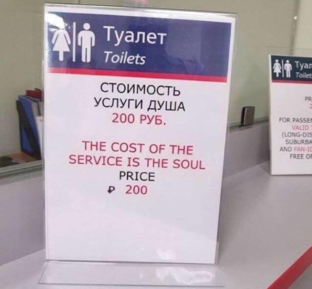 Text - Туалет Toilets Туал Toilet СТОИМОСТЬ УСЛУГИ ДУША PR FOR PASSEN VALID (LONG-DIS SUBURBA AND FAN-IC FREE OF 200 РУБ. THE COST OF THE SERVICE IS THE SOUL PRICE P 200