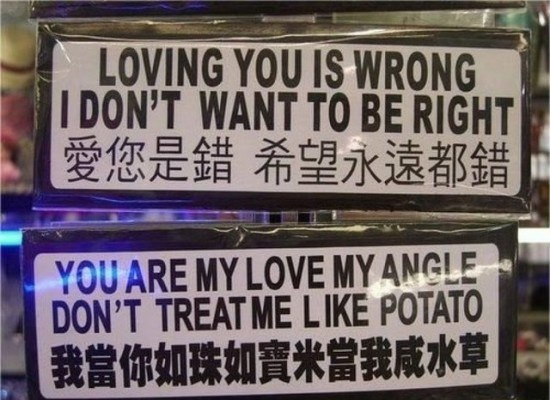 translation - Font - LOVING YOU IS WRONG I DON'T WANT TO BE RIGHT 愛您是錯希望永遠都錯 YOU ARE MY LOVE MY ANGLE DON'T TREAT ME LIKE POTATO 我當你如珠如實米當我咸水草