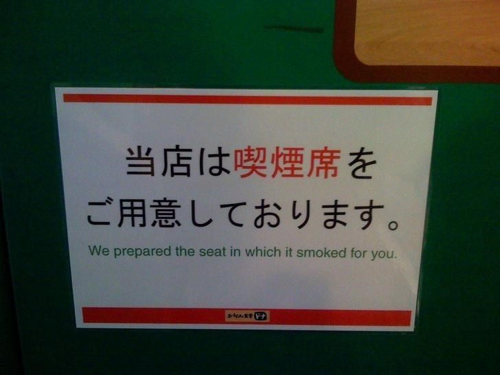 translation - Text - 当店は喫煙席を ご用意しております。 O We prepared the seat in which it smoked for you.