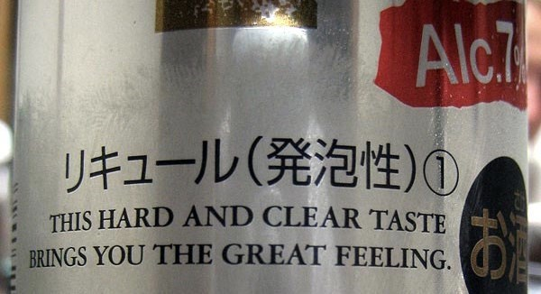 translation - Font - Alc7 リキュール(発泡性)0, THIS HARD AND CLEAR TASTE BRINGS YOU THE GREAT FEELING.