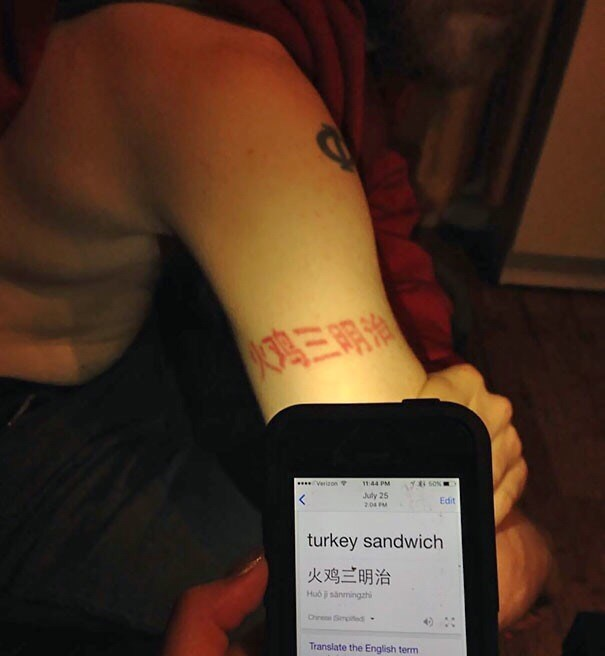 cringe tattoo - Arm - Verizon 1144 PM July 25 Edit 204 F turkey sandwich 火鸡三明治 Hubj sanmingzhi Chre Srped Translate the English term.